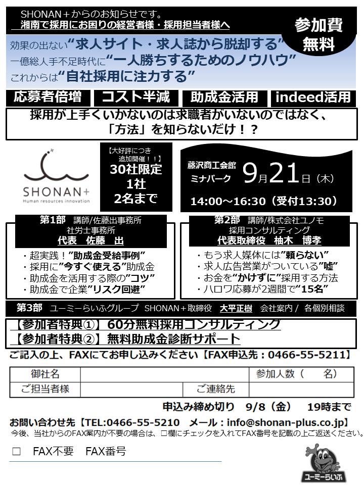 FAX湘南シェアアップ(セミナーチラシ)20170826大平 (1)