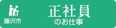 care_fujisawa_1