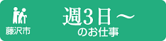 care_fujisawa_2