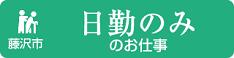 care_fujisawa_3